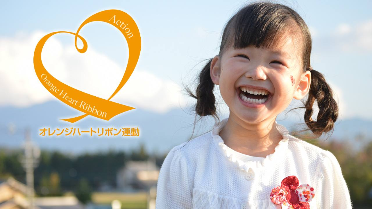 [いじめをなくし子どもたちの笑顔を守るオレンジハートリボン運動]の画像