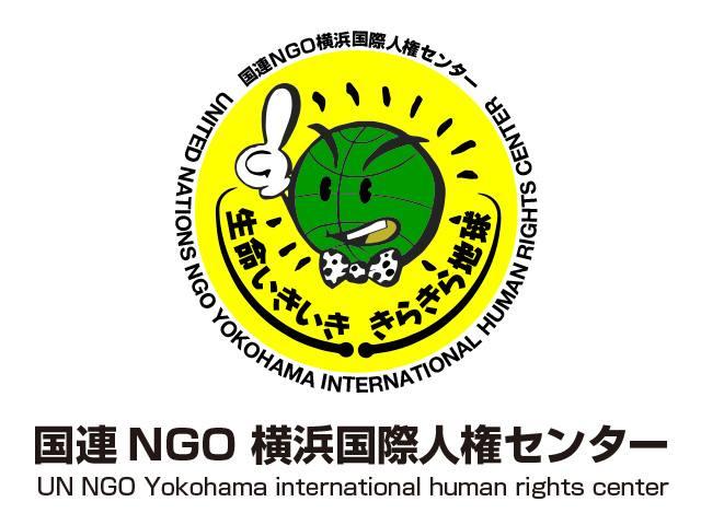 [国連NGO横浜国際人権センター]の画像