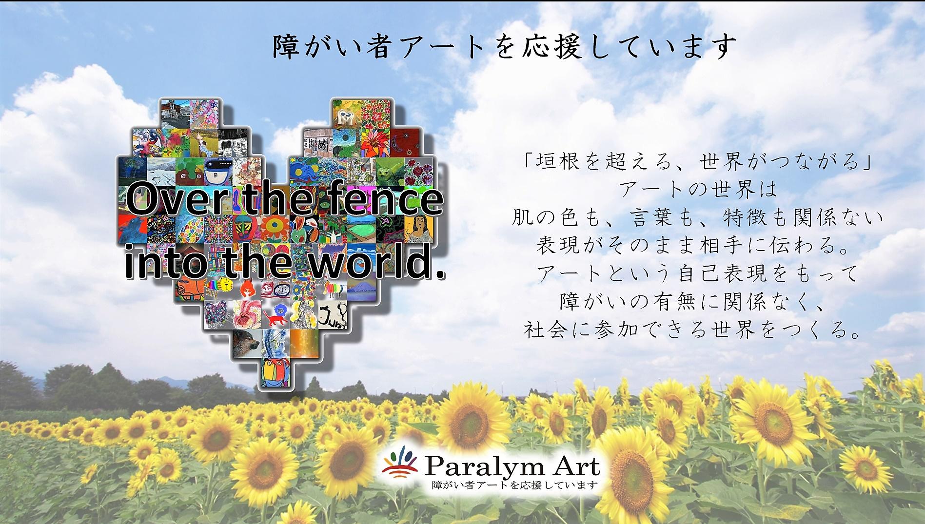 [パラリンアートは「障がい者がアートで夢を叶える世界」を作ります。]の画像