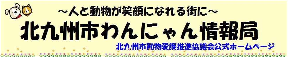 [北九州市動物愛護推進協議会]の画像