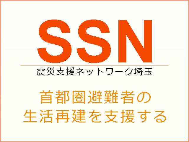 [震災支援ネットワーク埼玉]の画像