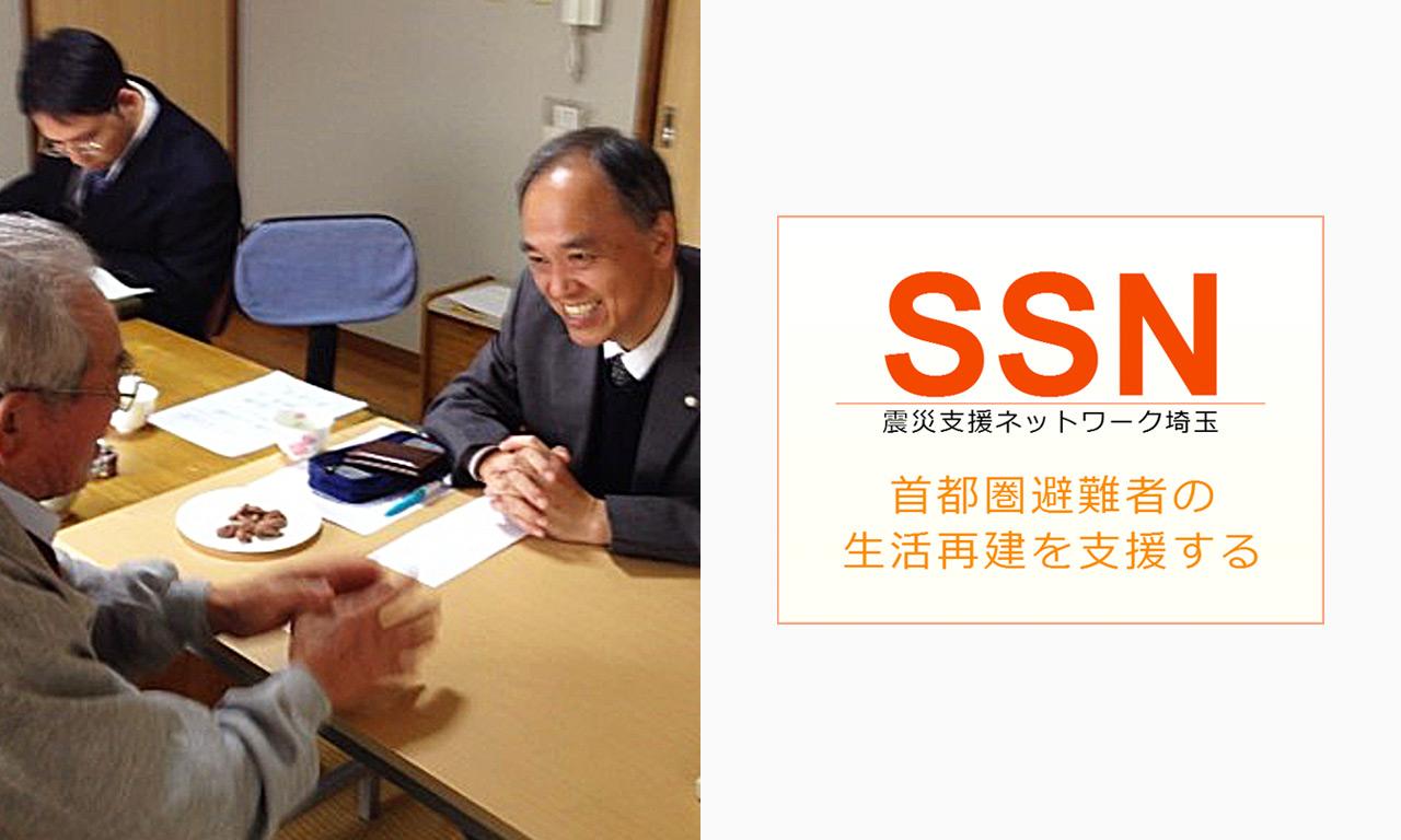 震災支援ネットワーク埼玉