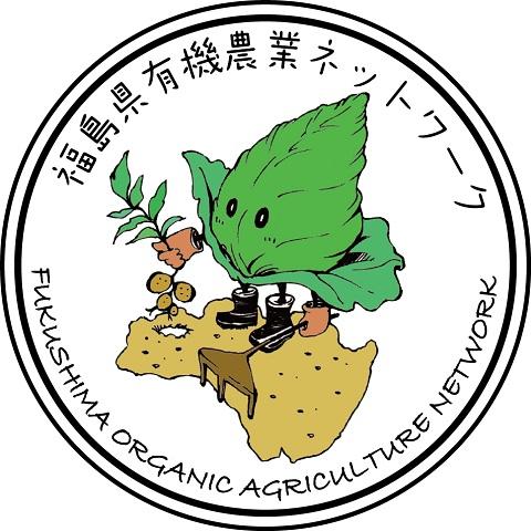 [NPO法人福島県有機農業ネットワーク]の画像