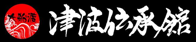 [大船渡津波伝承館]の画像