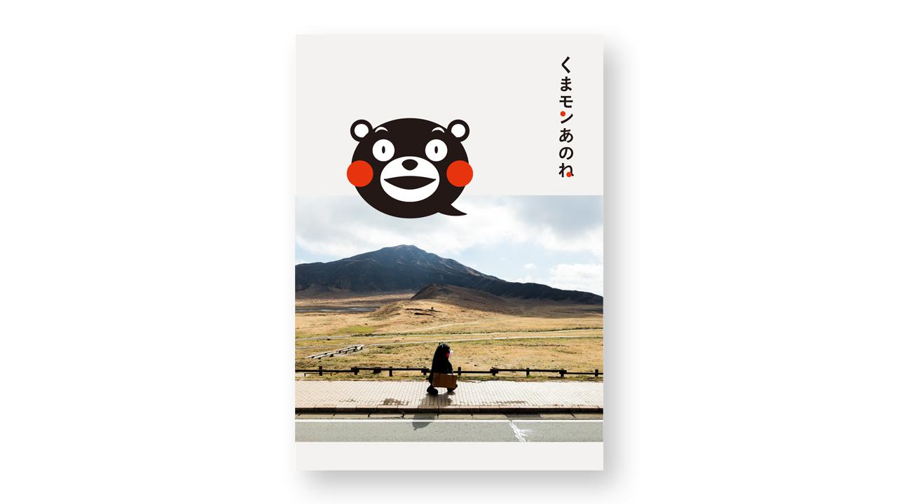 くまモンに寄せられた声をたどり熊本の今を全国に届ける