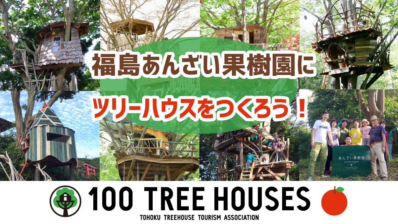 福島あんざい果樹園にツリーハウスをつくろう! ~東北に100のツリーハウスをつくる~