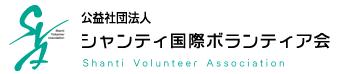 [シャンティ国際ボランティア会]の画像