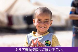 日本国際民間協力会 NICCO