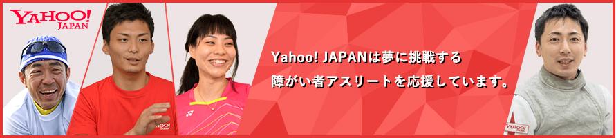 Yahoo! JAPANは夢に挑戦する障がい者アスリートを応援しています。