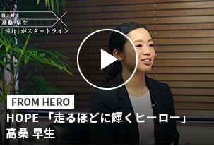 FROM HERO  HOPE 「走るほどに輝くヒーロー」高桑早生