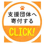 支援団体へ寄付する CLICK!