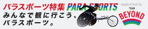 パラスポーツ特集 - Yahoo!特別企画