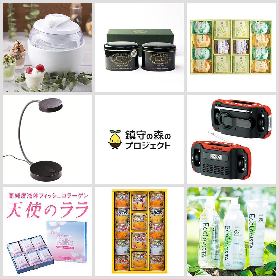 鎮守の森プロジェクトに寄付するともらえる商品の画像一覧