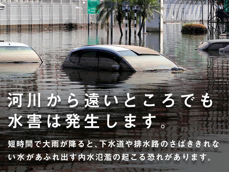 [河川から遠いところでは水害は発生しない?]