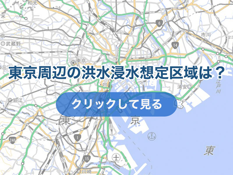 [東京都周辺の洪水浸水想定区域は?]