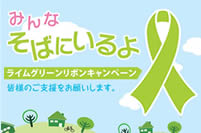 血液がんであるリンパ腫患者支援のために~ライムグリーンリボン~