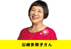 山崎多賀子さん