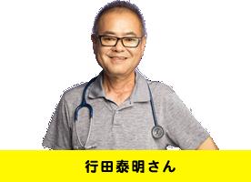 行田泰明さん