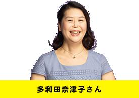 多和田奈津子さん