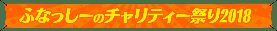 ふなっしーのチャリティー祭り2018