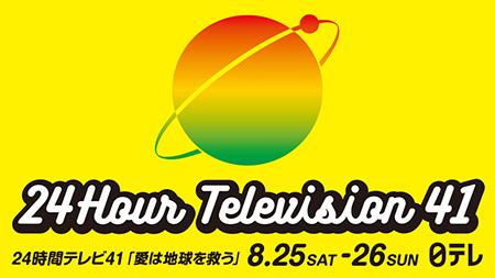 24時間テレビ41「愛は地球を救う」 8月24日(土)~26日(日)日テレ