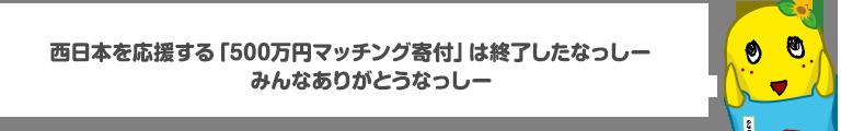 西日本を応援する「500万円マッチング寄付」は終了したなっしー みんなありがとうなっしー