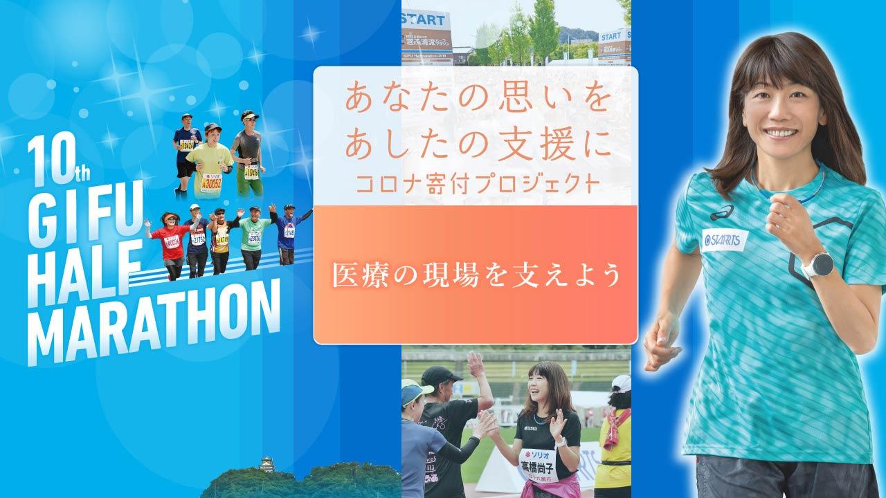 高橋尚子が応援!マラソン大会を支える医療従事者を支援しよう!