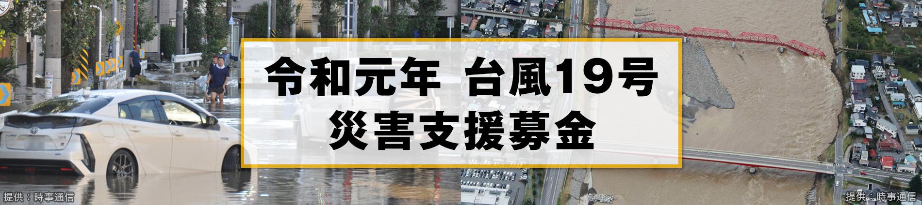 令和元年 台風19号 災害支援募金