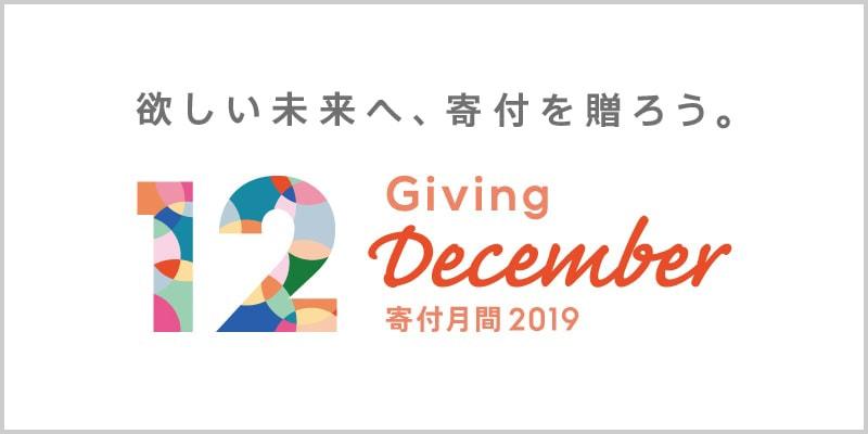 Giving December 寄付月間2019