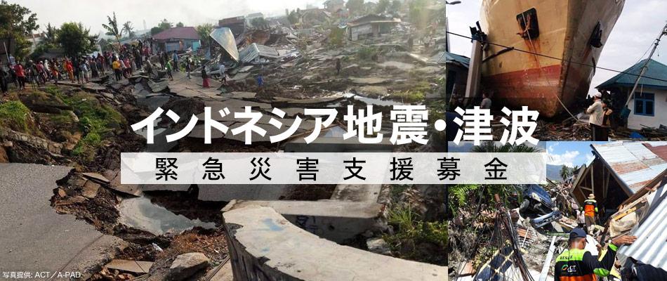 インドネシア地震・津波 緊急災害支援募金