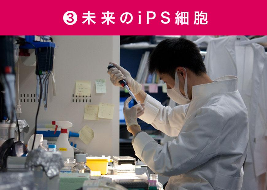 未来のiPS細胞