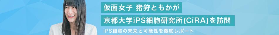 仮面女子 猪狩ともかが京都大学iPS細胞研究所(CiRA)を訪問