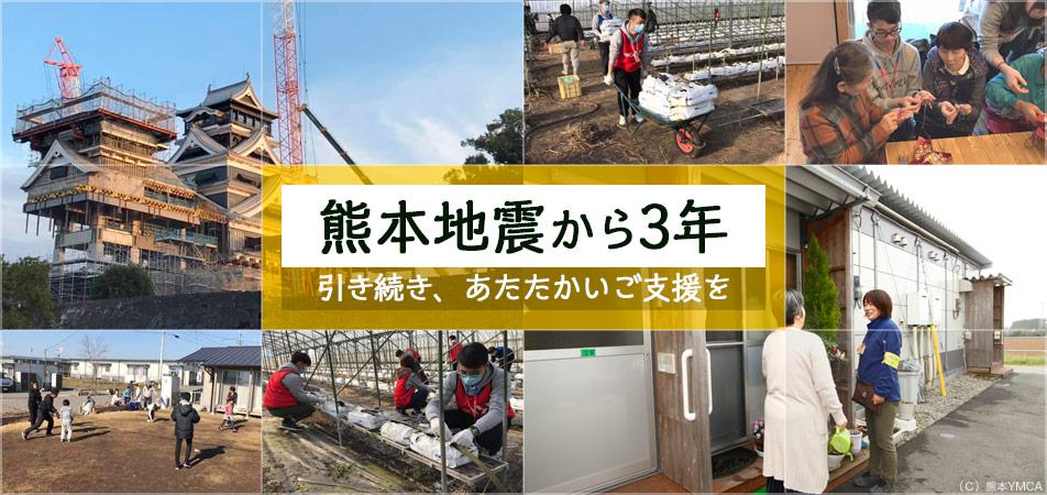熊本地震から3年|引き続き、被災地の応援を