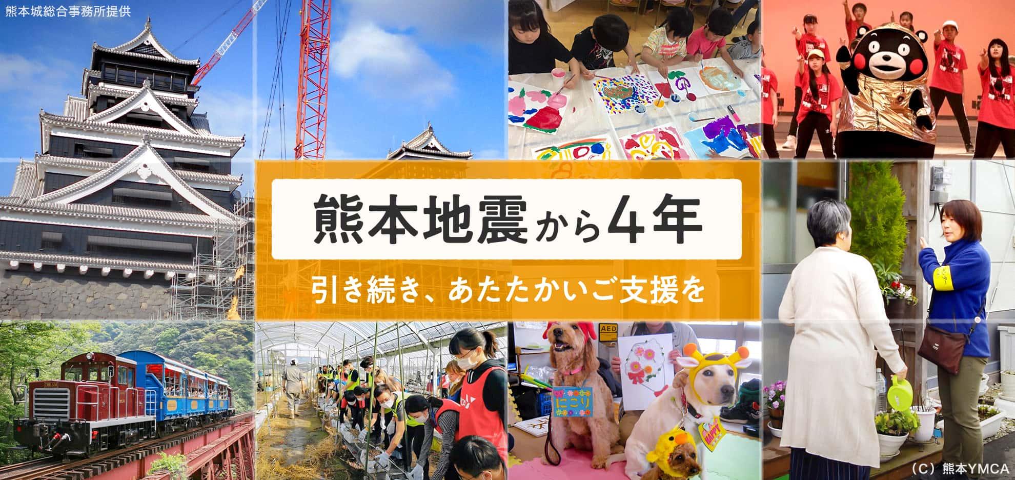 熊本地震から4年。引き続き、あたたかいご支援を