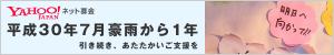 平成30年7月豪雨から1年。引き続き、あたたかいご支援を
