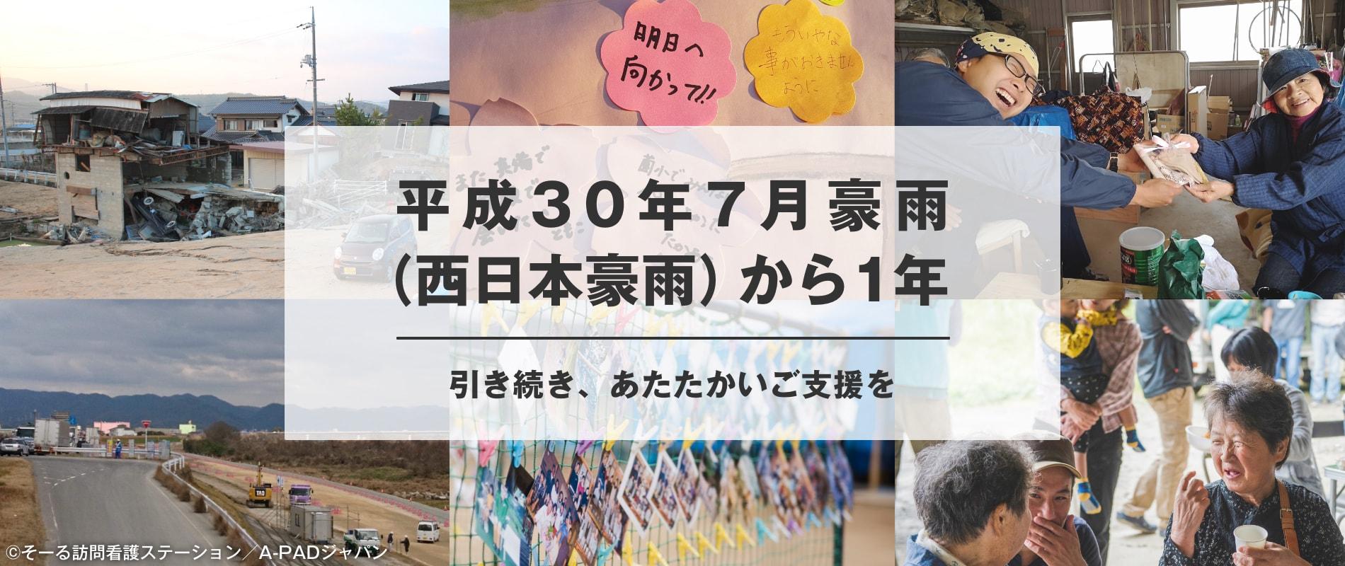 平成30年7月豪雨(西日本豪雨)から1年 引き続き、あたたかいご支援を