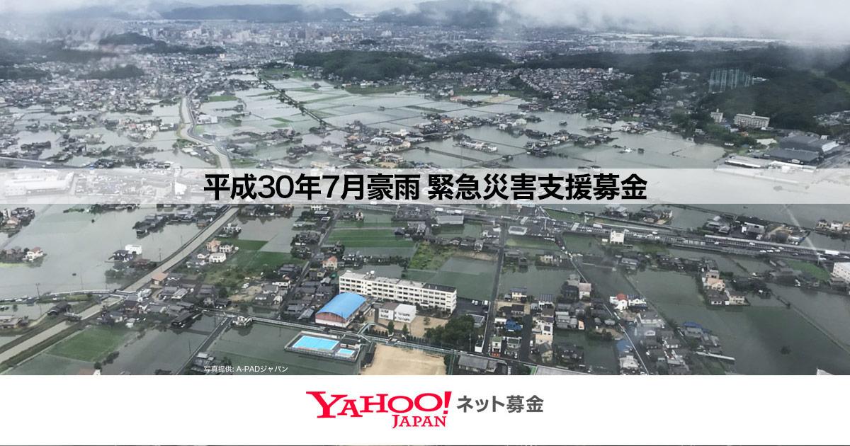 平成30年7月豪雨 緊急災害支援募...