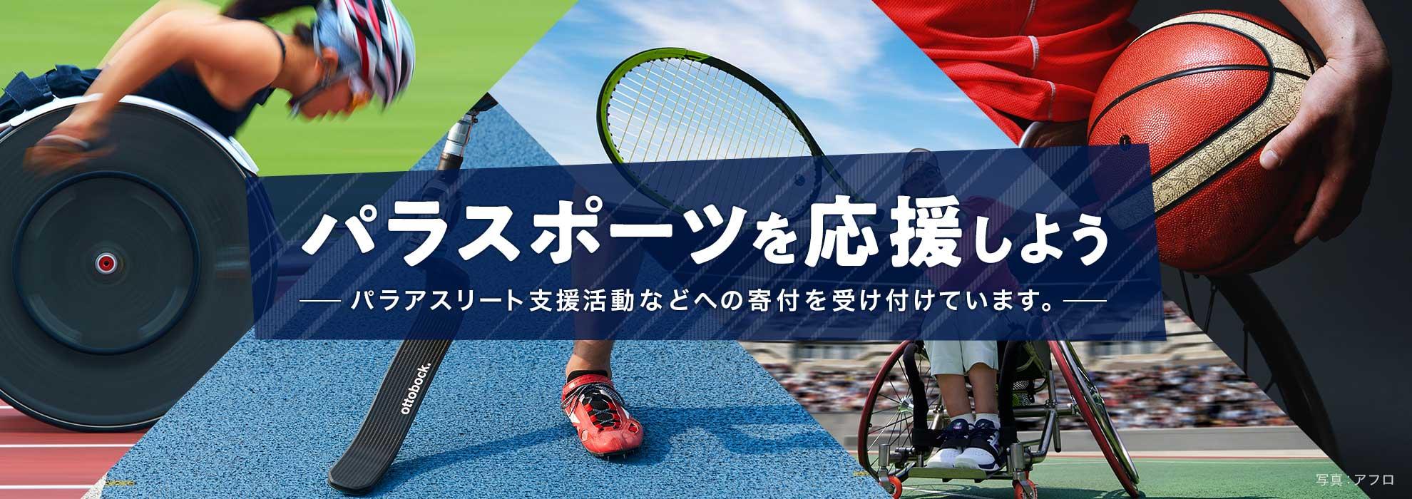 パラスポーツを応援しよう パラアスリート支援活動などへの寄付を受け付けています
