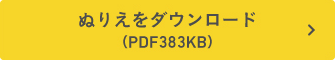 ぬりえをダウンロード(PDF383KB)