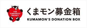 くまモン募金箱 イラスト