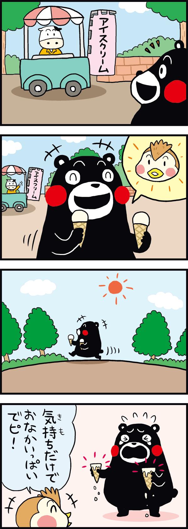 くまモン4コママンガ