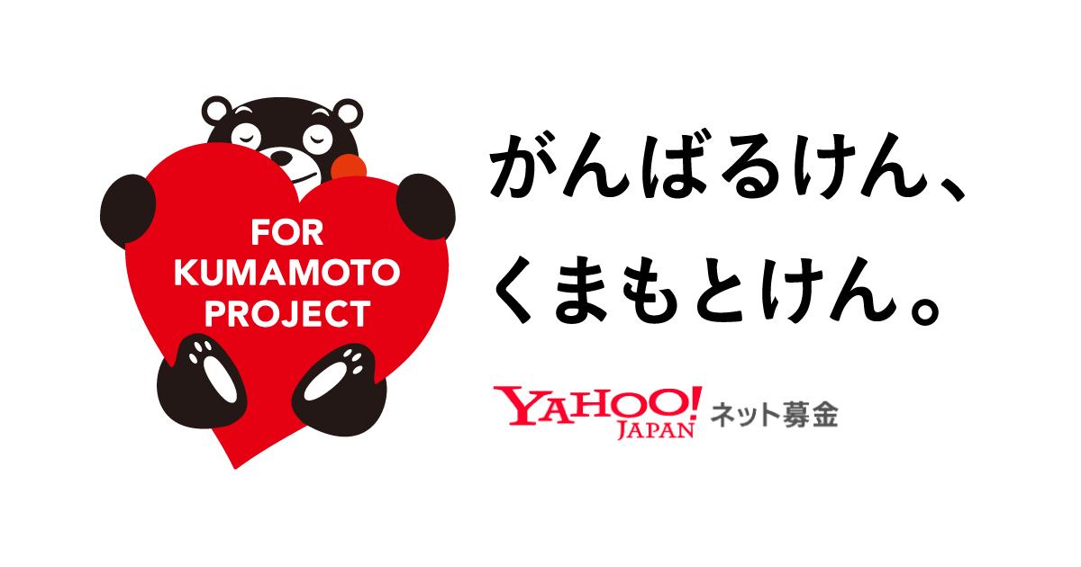 For Kumamoto Projectくまモン募金箱 熊本地震災害支援復興支援
