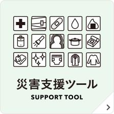 災害支援ツール