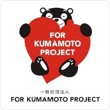一般社団法人FOR KUMAMOTO PROJECT