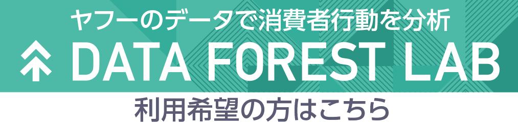 DATA FOREST LAB