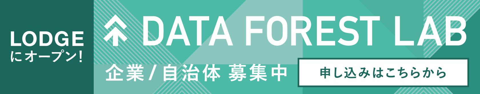 LODGEにオープン 企業/自治体募集中 DATA FOREST LAB