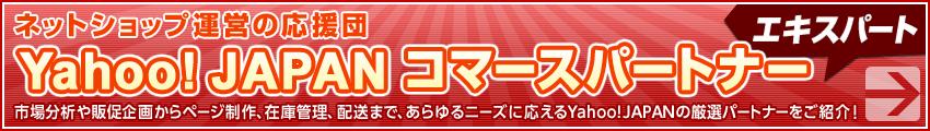 市場分析や販促企画からページ制作、在庫管理、配送まで、あらゆるニーズに応えるYahoo! JAPANの厳選パートナーをご紹介!ネットショップ運営の応援団 「Yahoo! JAPAN コマースパートナーエキスパート」