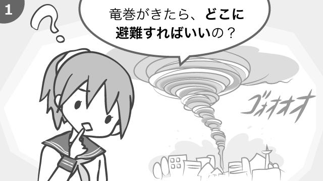 竜巻がきたら、どこに避難すればいいの?