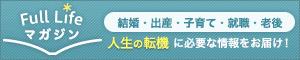 【Full Lifeマガジン】人生の転機に必要な情報をお届け!