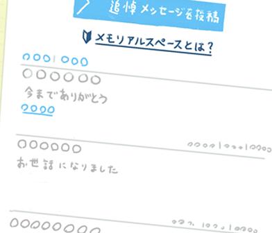 プロフィール / メモリアルスペース